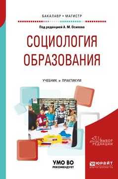 Социология образования. Учебник и практикум #1