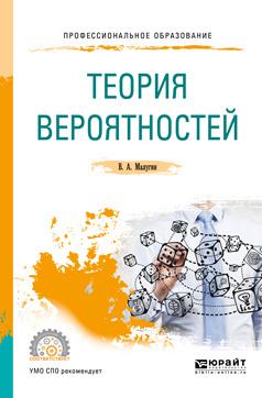 Теория вероятностей. Учебное пособие   Малугин Виталий Александрович  #1