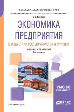 Экономика предприятия в индустрии гостеприимства и туризма. Учебник и практикум для академического бакалавриата #1