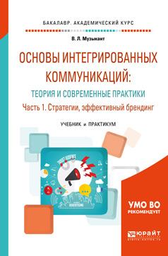 Основы интегрированных коммуникаций. Теория и современные практики. Учебник и практикум. В 2 частях. #1