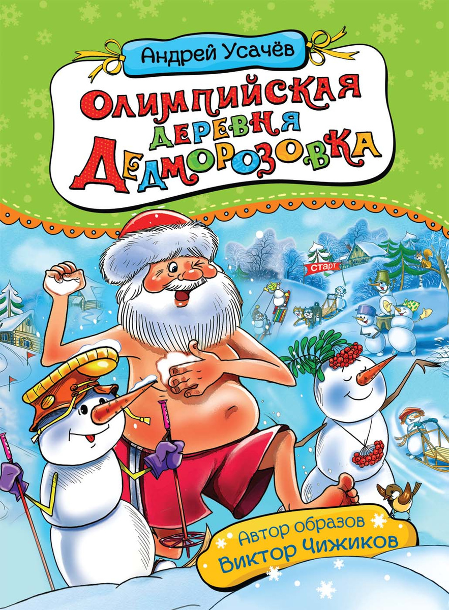 Олимпийская деревня Дедморозовка | Усачев Андрей Алексеевич  #1