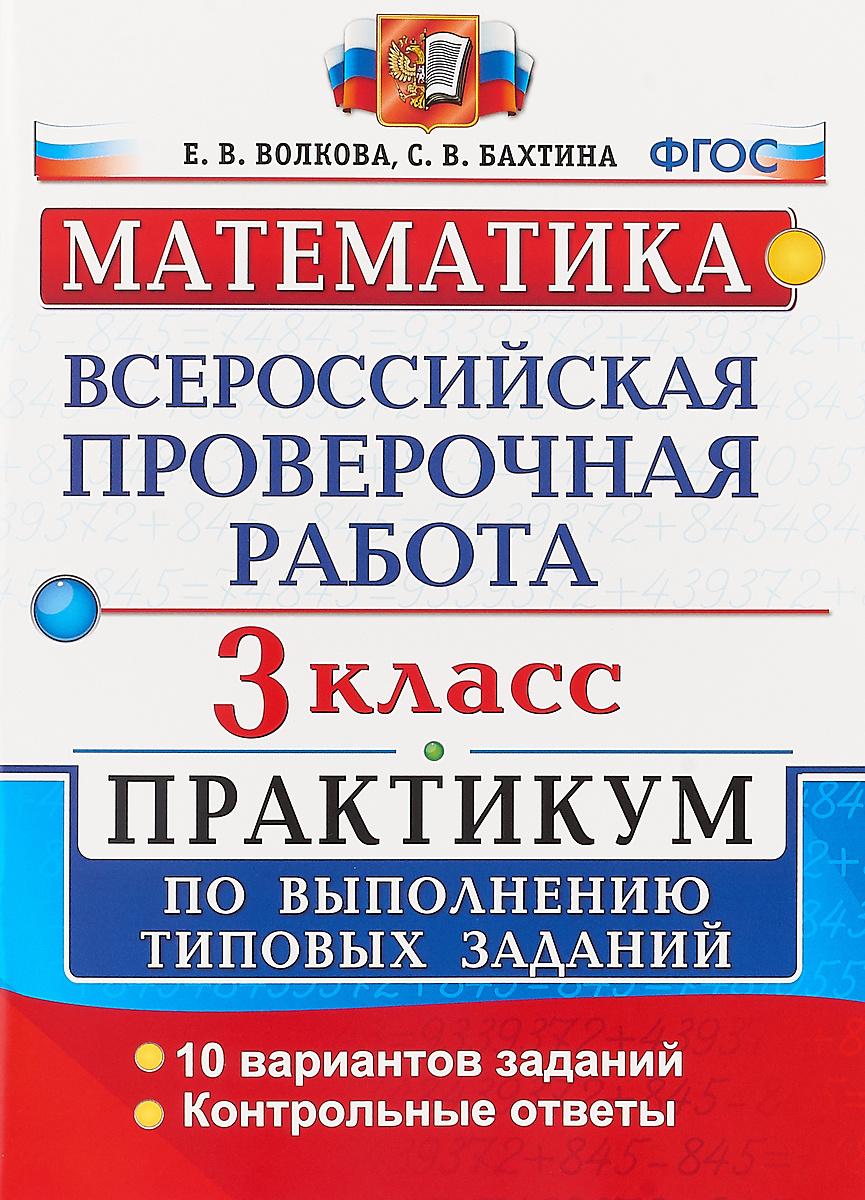 Математика. 3 класс. Всероссийская проверочная работа. Практикум по выполнению типовых заданий | Бахтина #1