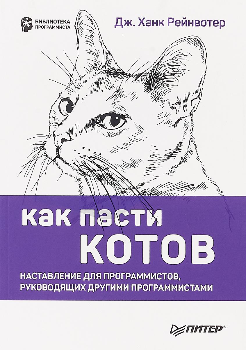 Как пасти котов. Наставление для программистов, руководящих другими программистами | Рейнвотер Дж. Ханк #1