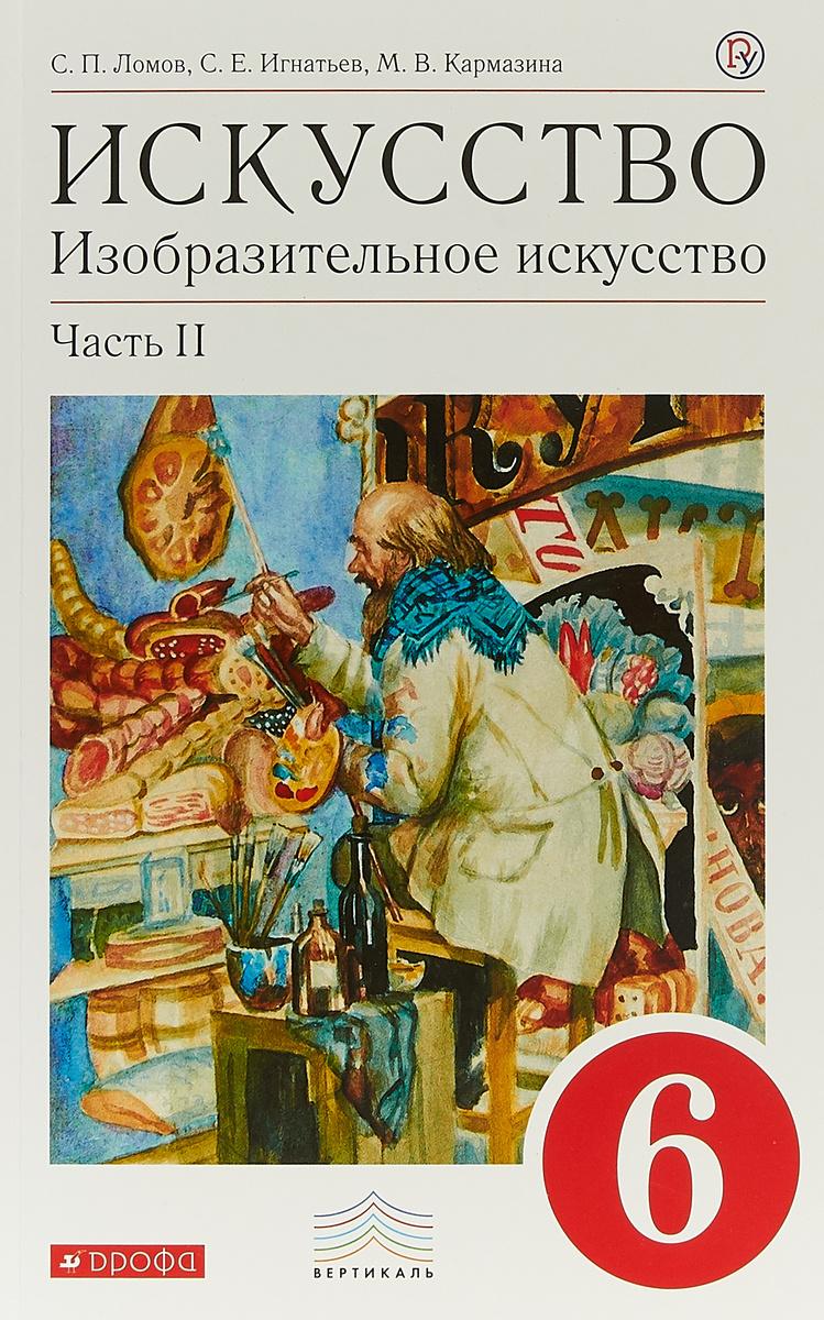 Изобразительное искусство. 6 класс. Часть 2 Учебник   Кармазина Марина Валерьевна, Игнатьев Сергей Евгеньевич #1