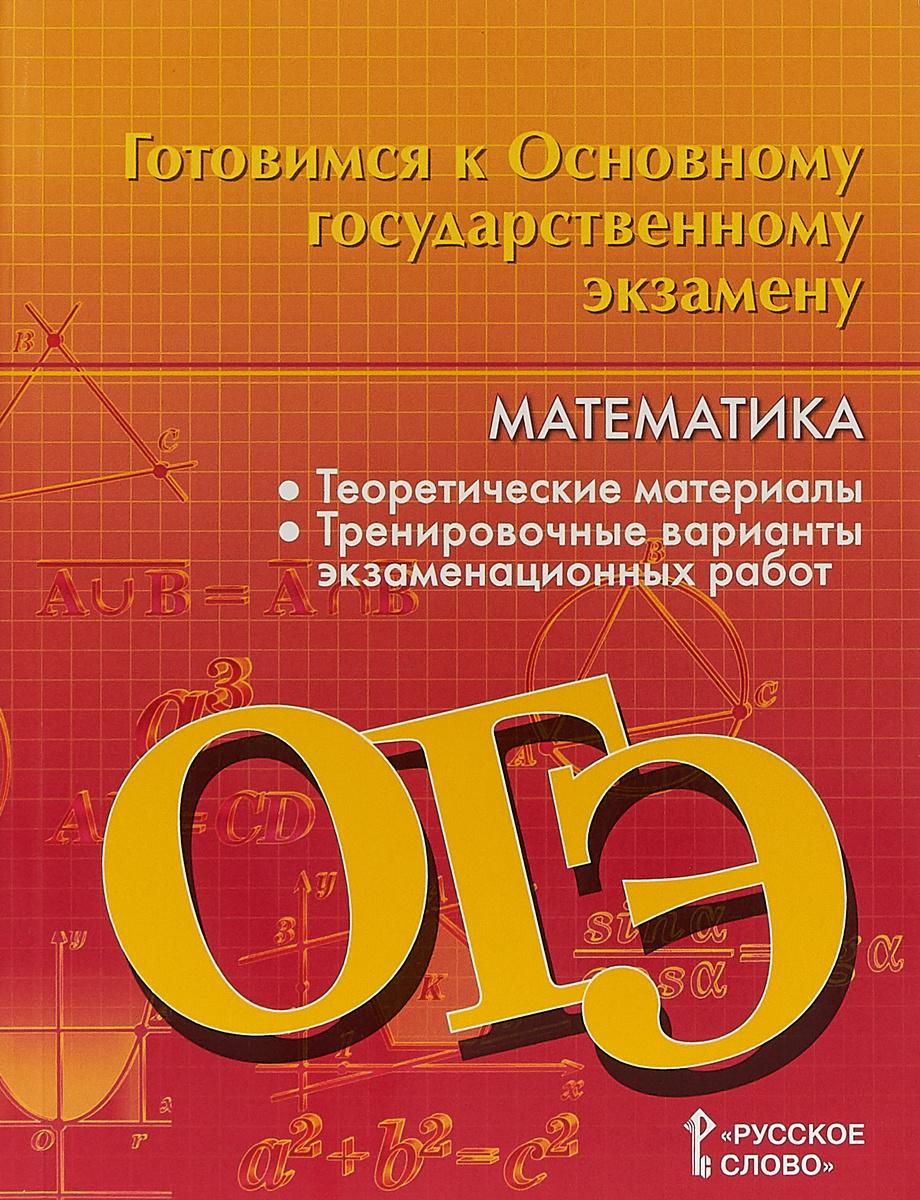 Готовимся к Основному государственному экзамену. Математика   Козлов Владимир Васильевич, Никитин А. #1