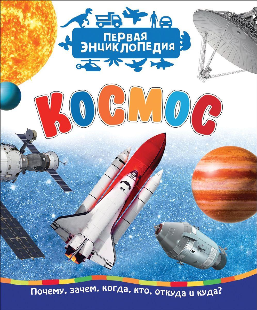 Космос. Первая энциклопедия | Чернецов-Рождественский С. Г.  #1