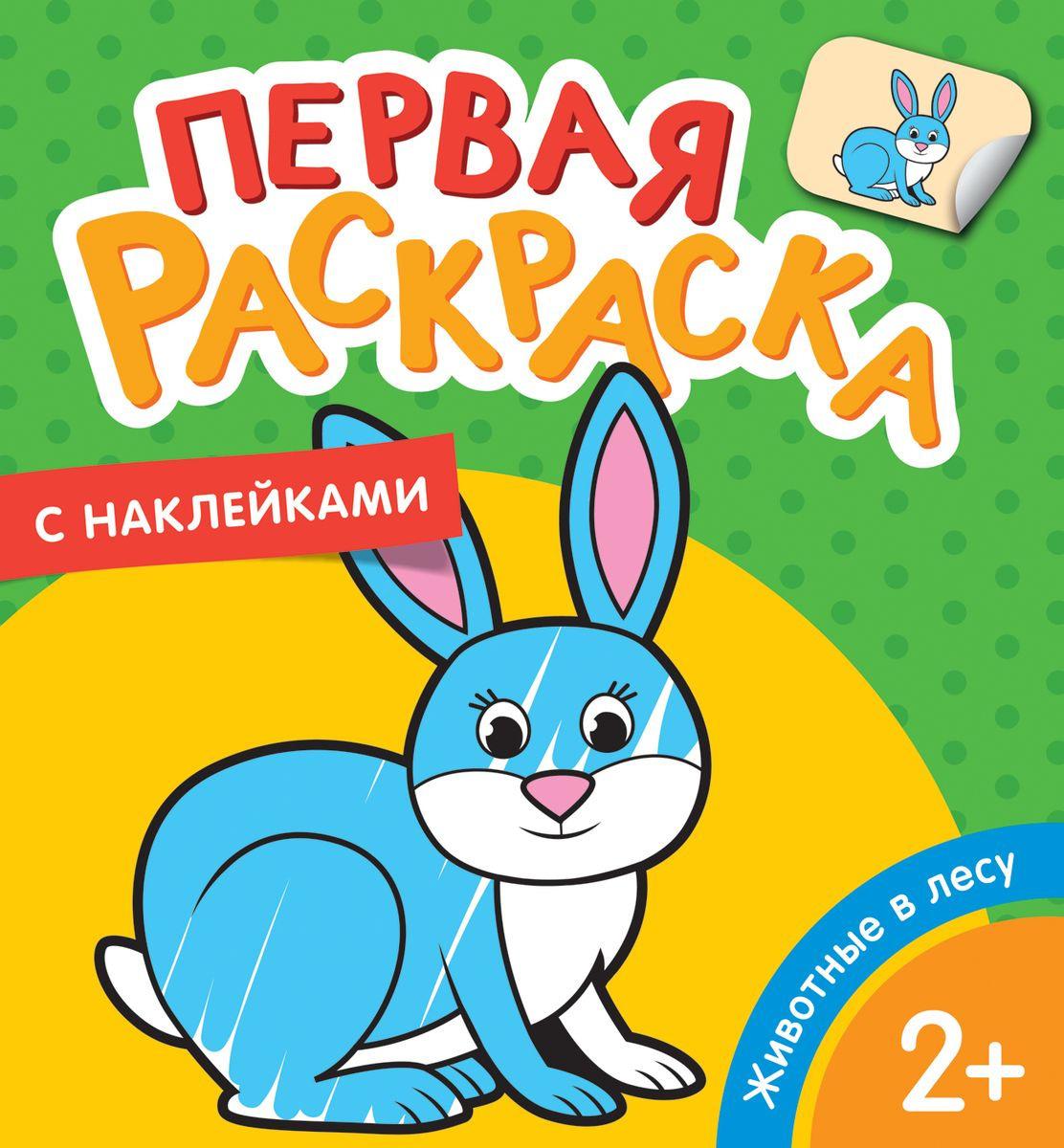 """Книга """"Животные в лесу (Первая раскраска с наклейками ..."""