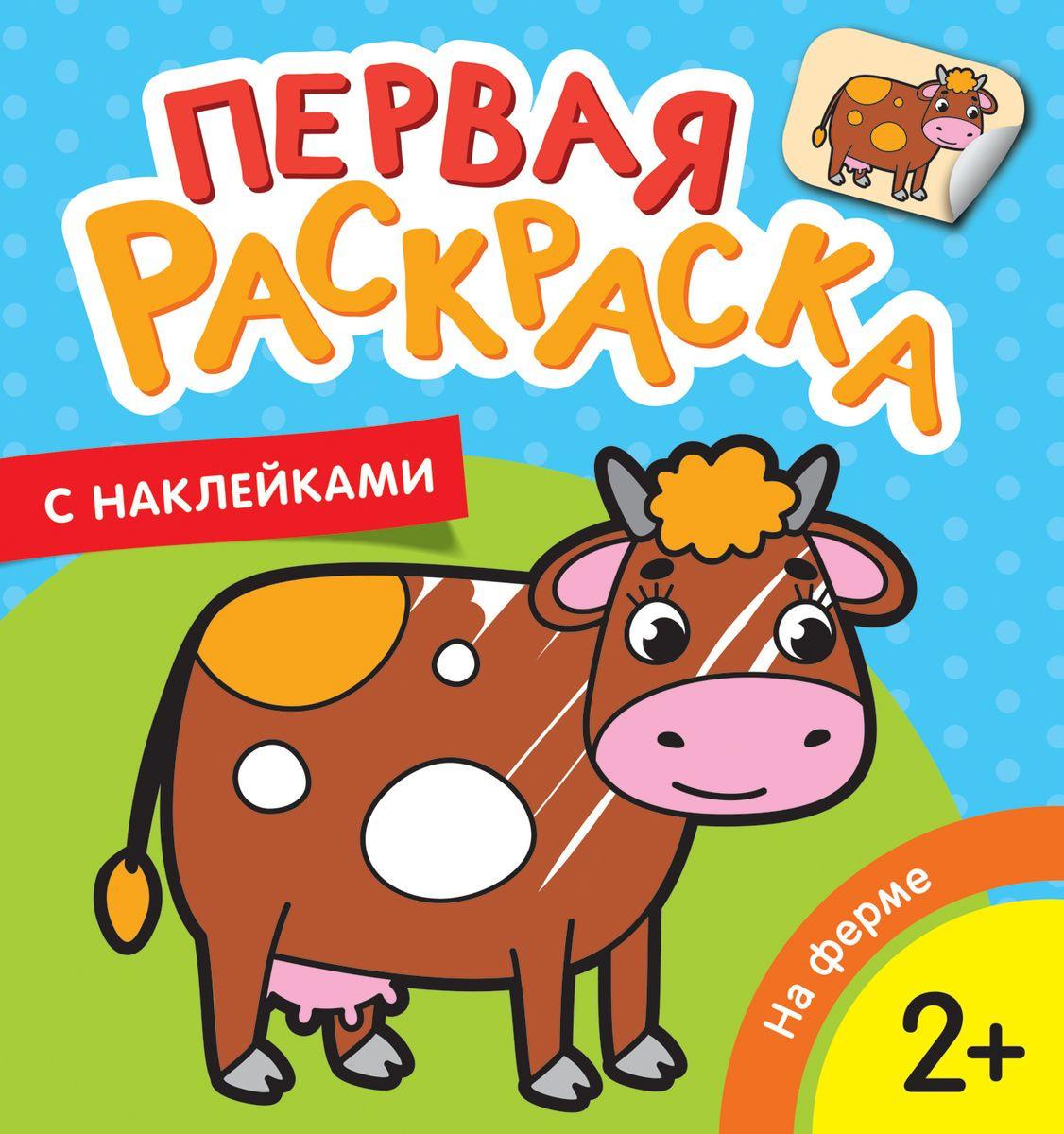 """Книга """"На ферме. Первая раскраска с наклейками"""" – купить ..."""
