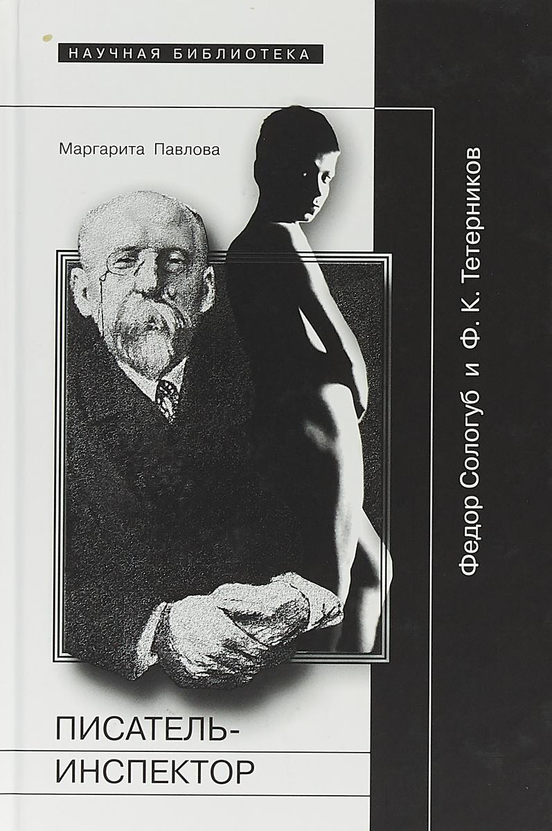 Писатель-инспектор. Федор Сологуб и Ф. К. Тетерников | Павлова Маргарита М.  #1