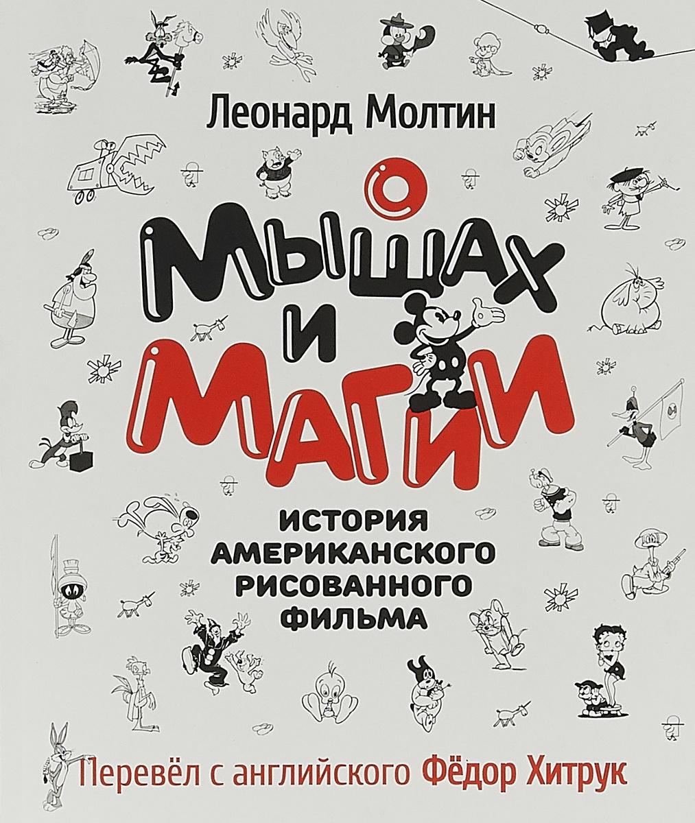 О мышах и магии. История американского рисованного фильма | Молтин Леонард  #1