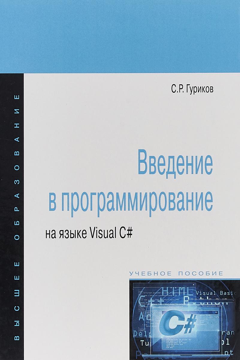 Введение в программирование на языке Visual C#. Учебное пособие | Гуриков Сергей Ростиславович  #1