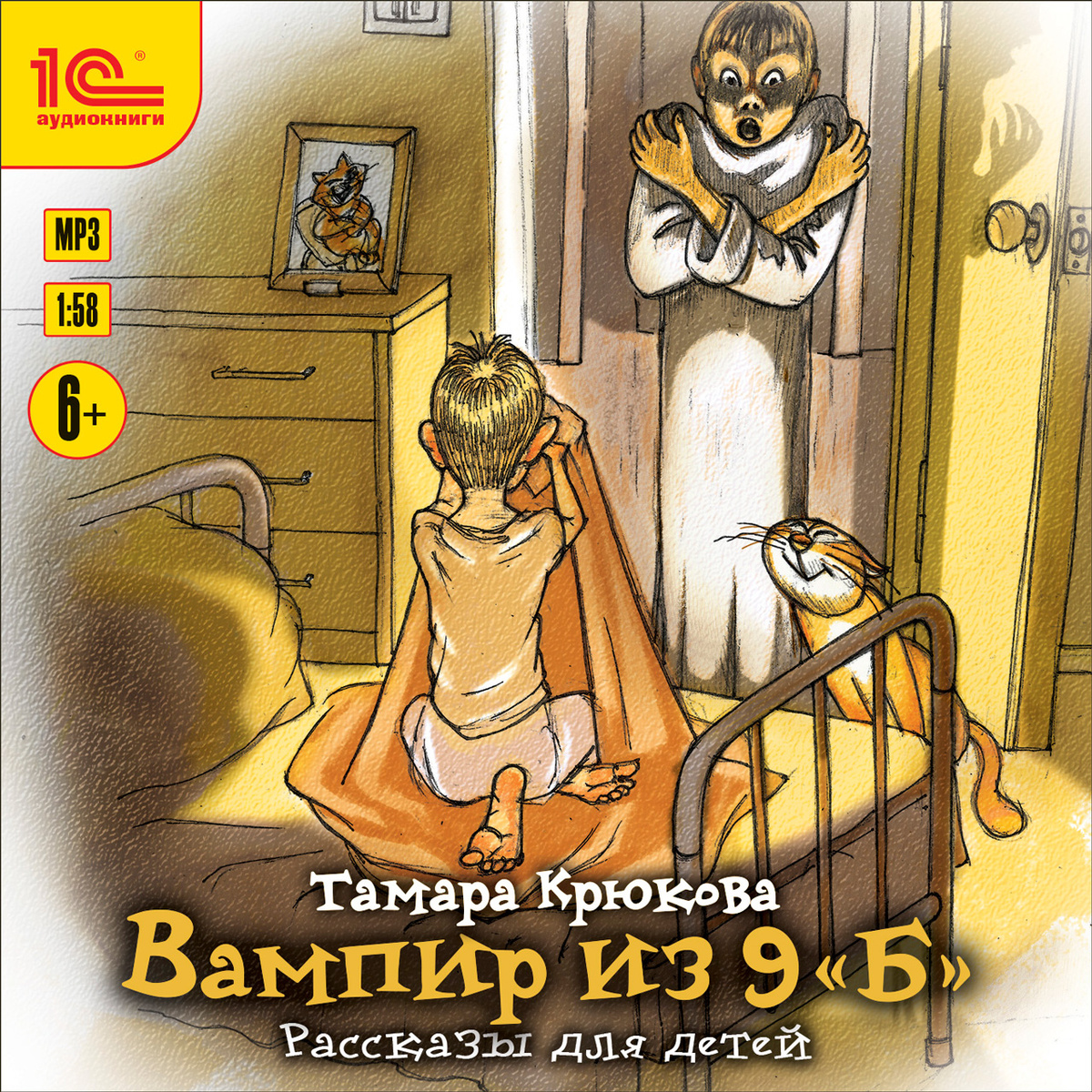 "1С:Аудиокниги. Тамара Крюкова. Вампир из 9 ""Б"". Рассказы для детей  #1"
