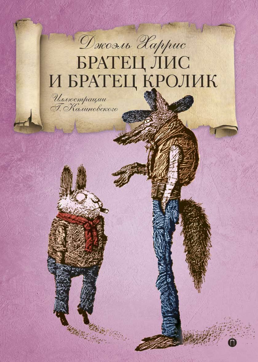 Братец Лис и Братец кролик | Харрис Джоэль Чандлер #1