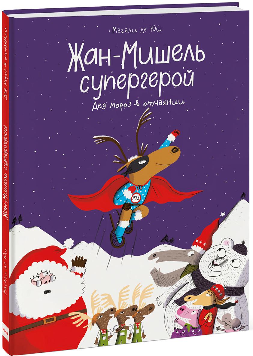 Жан-Мишель супергерой. Дед Мороз в отчаянии | Магали Ле Юш  #1