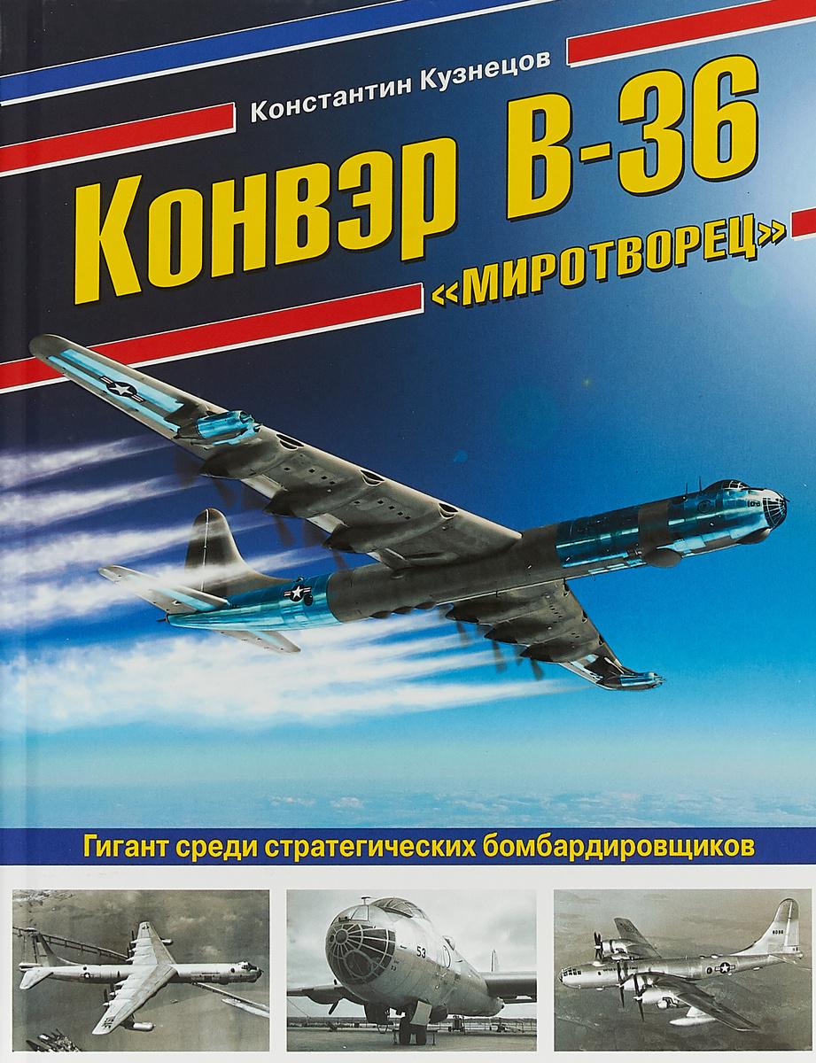 (2018)Конвэр В-36 «Миротворец». Гигант среди стратегических бомбардировщиков | Кузнецов Константин Александрович #1