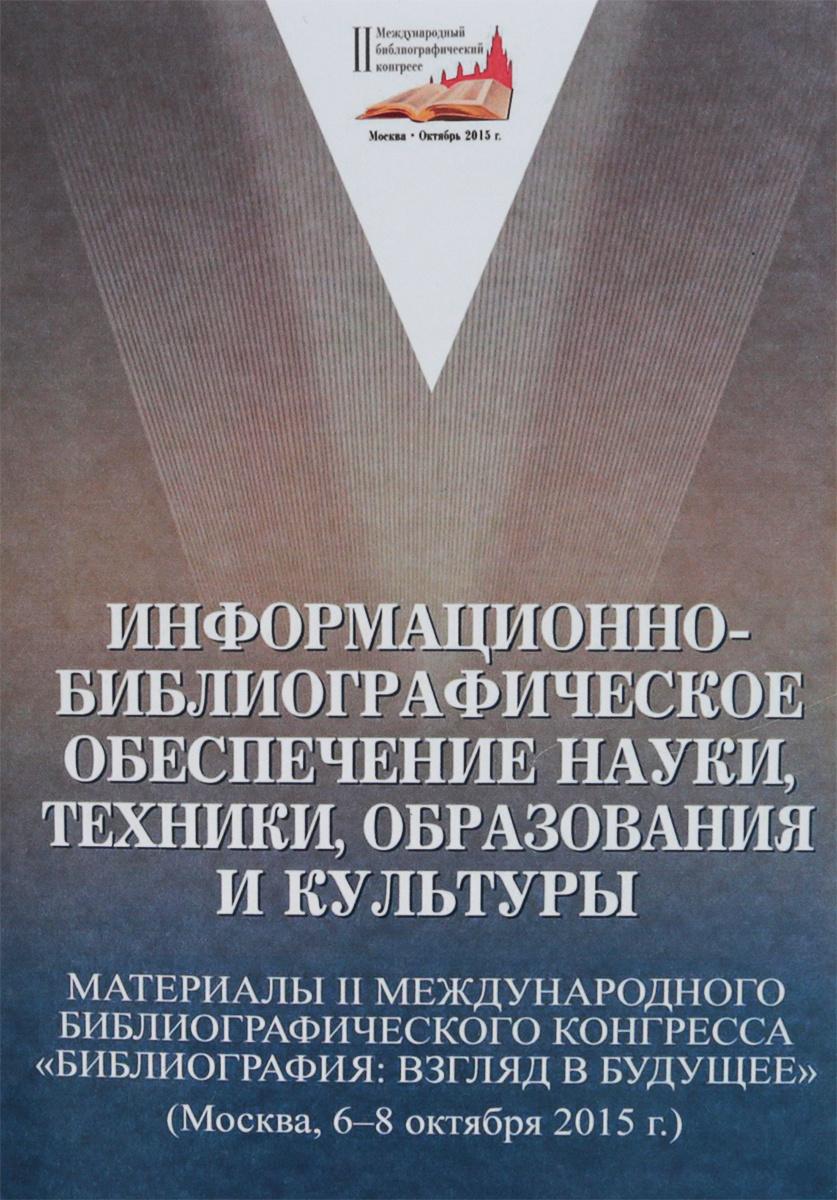 Информационно-библиографическое обеспечение науки, техники, образования и культуры  #1