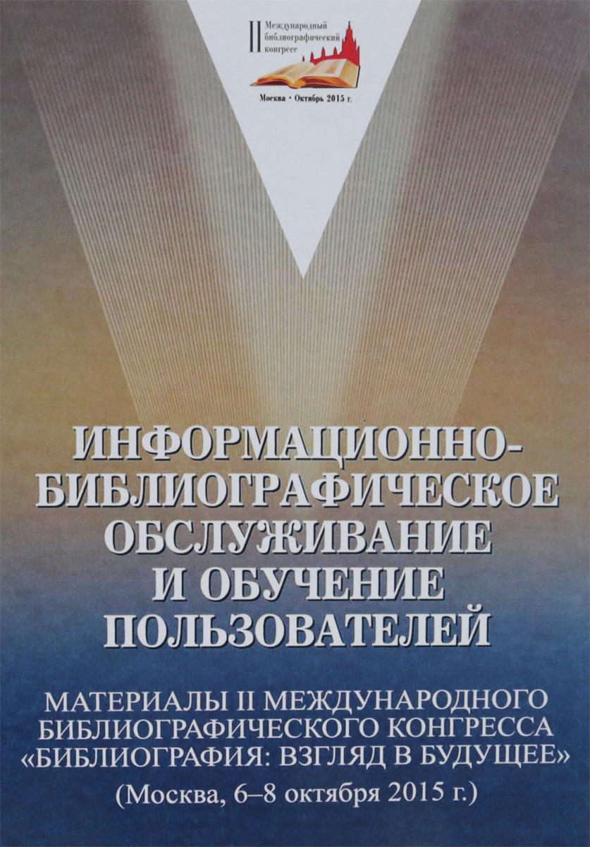Информационно-библиографическое обслуживание и обучение пользователей  #1