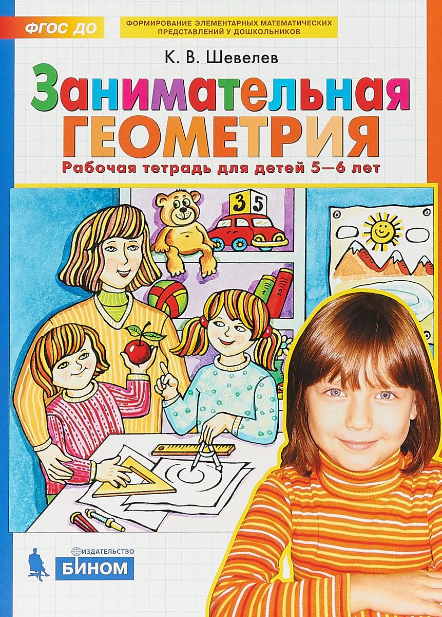 """Книга """"Занимательная геометрия. Рабочая тетрадь для детей ..."""