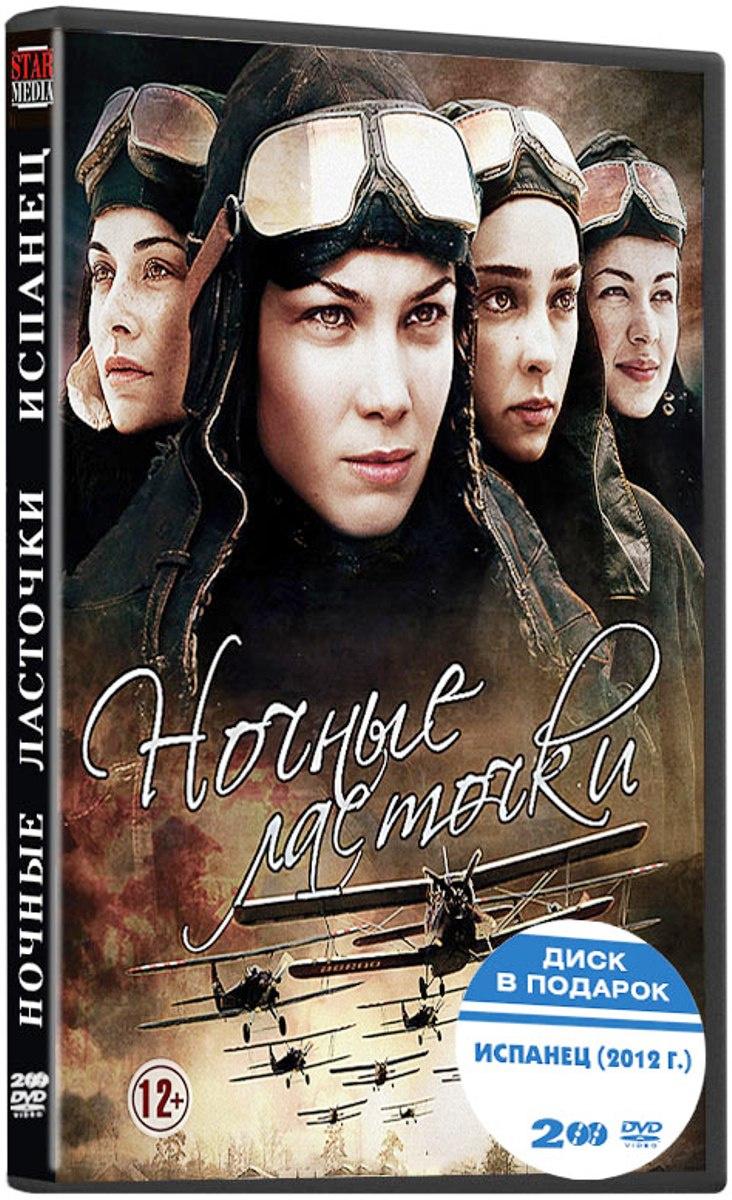 Ночные ласточки: Серии 1-8 + Испанец (2 DVD) #1