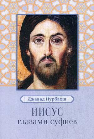 Иисус глазами суфиев #1