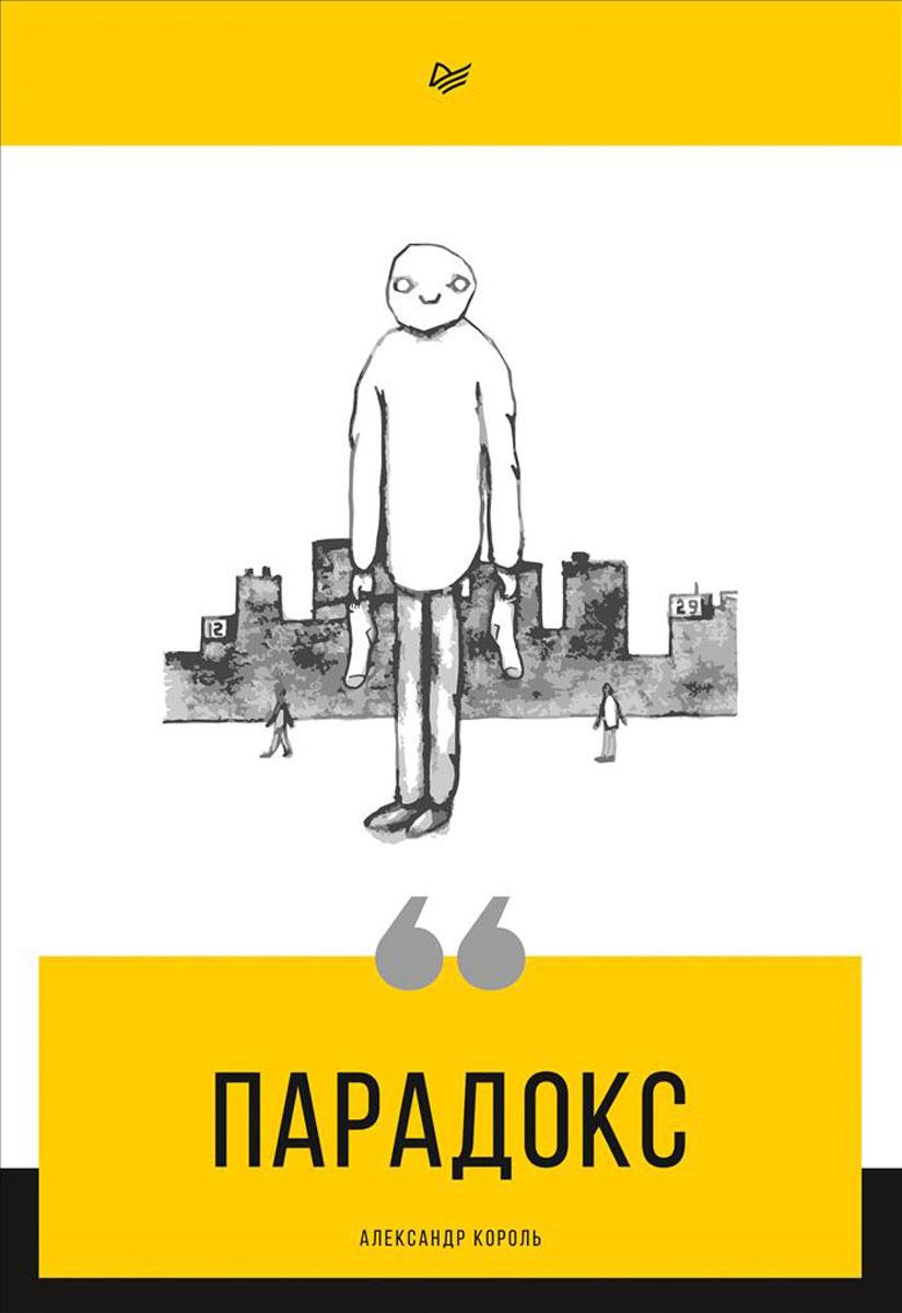 Парадокс | Король А. С. #1