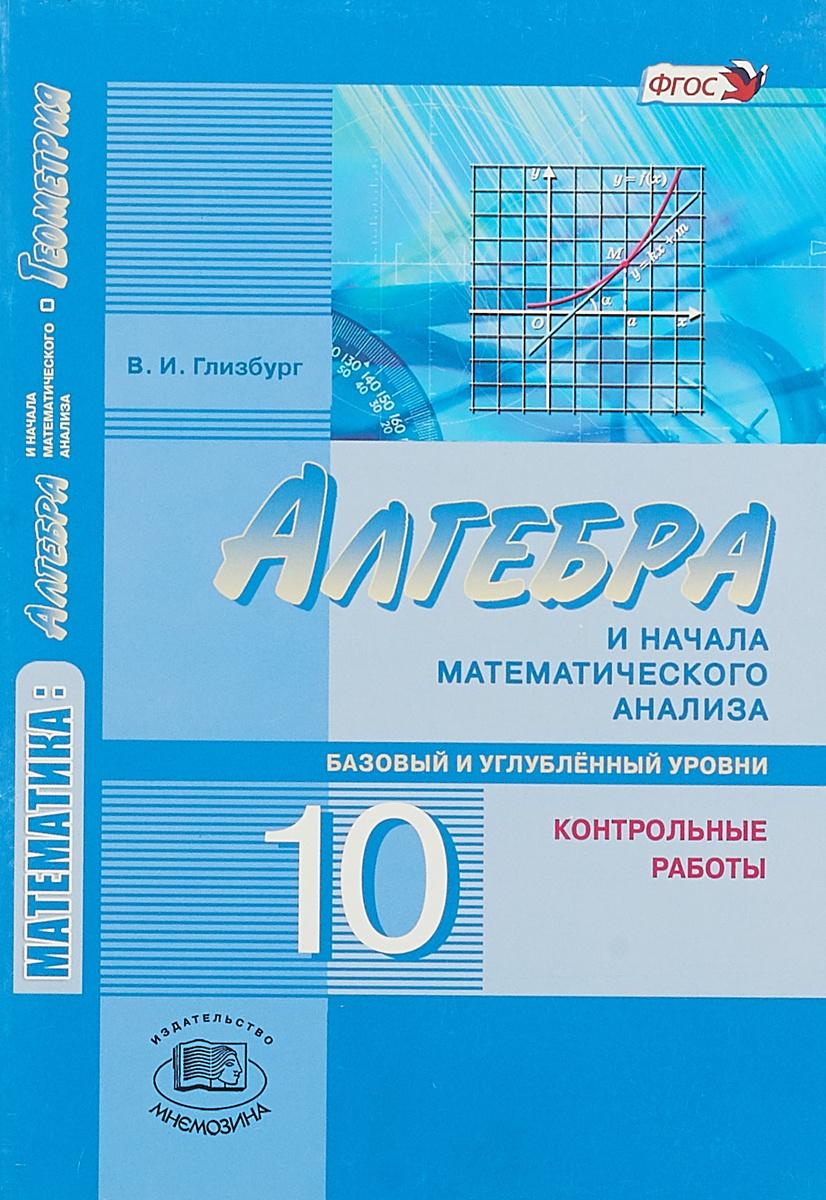 Алгебра и начала математического анализа мордкович контрольные работы 156