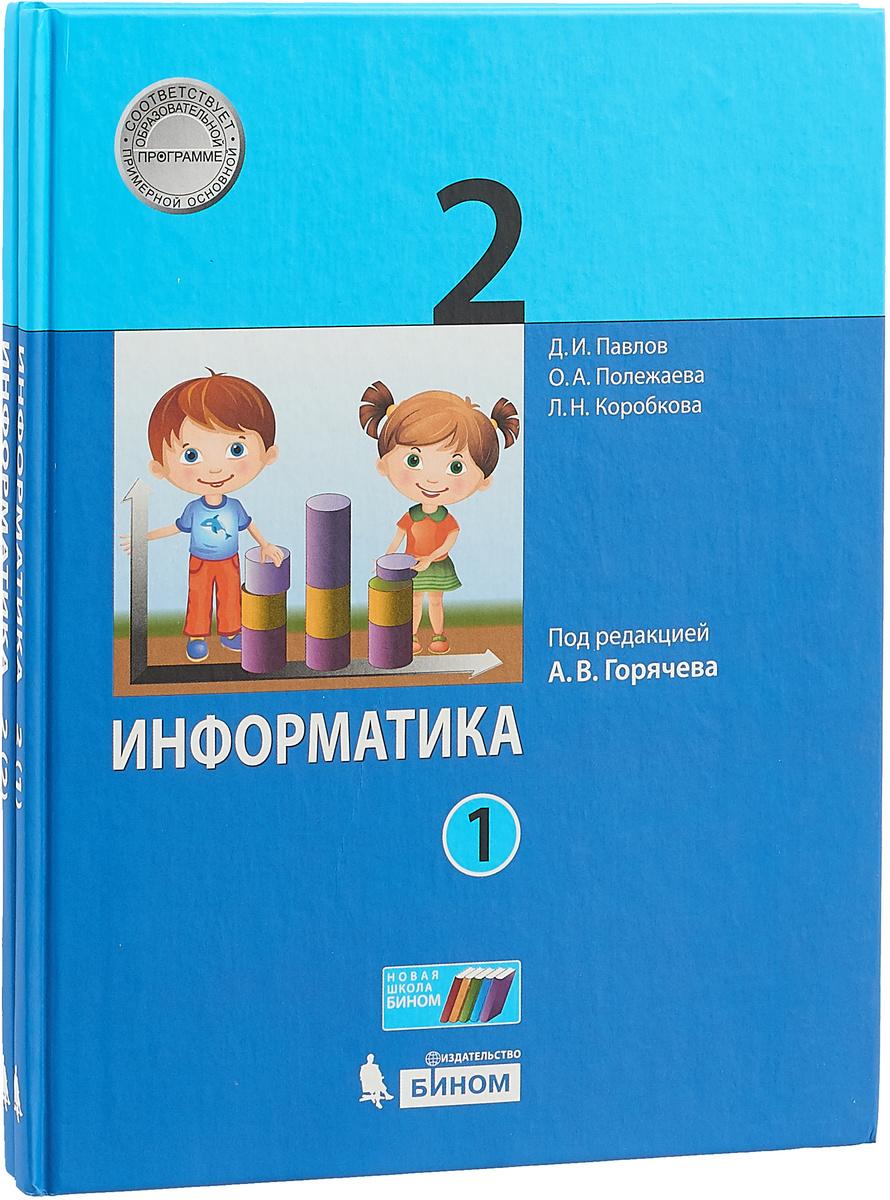 Информатика. 2 класс. учебник в 2-х частях. Часть 1 #1