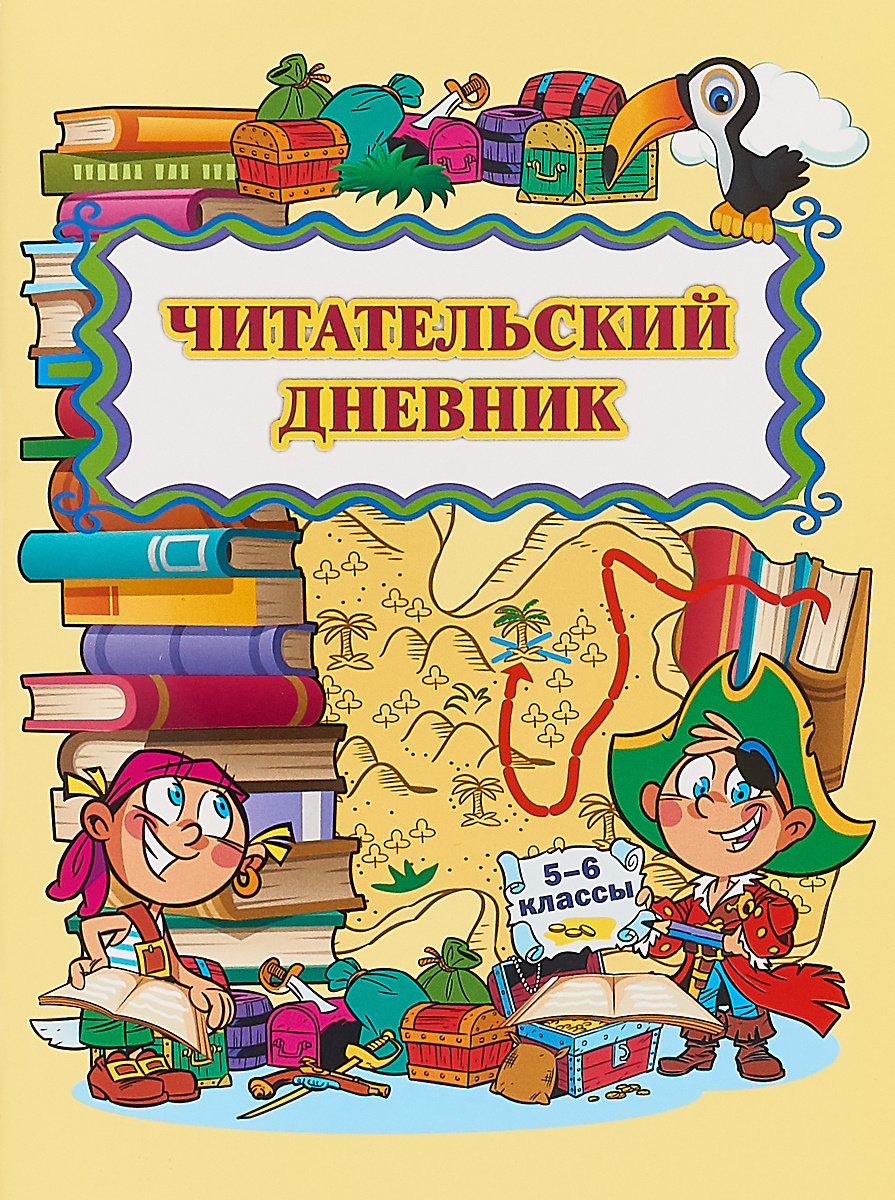 Читательский дневник. 5-6 классы #1