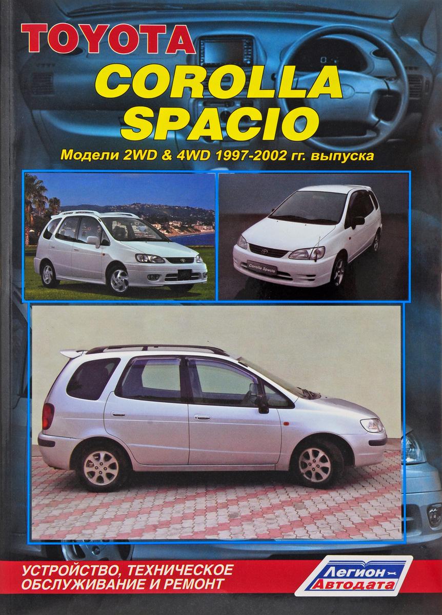 Toyota Corolla Spacio. Модели 2WD & 4WD 1997-2002 гг. выпуска. Устройство, техническое обслуживание #1