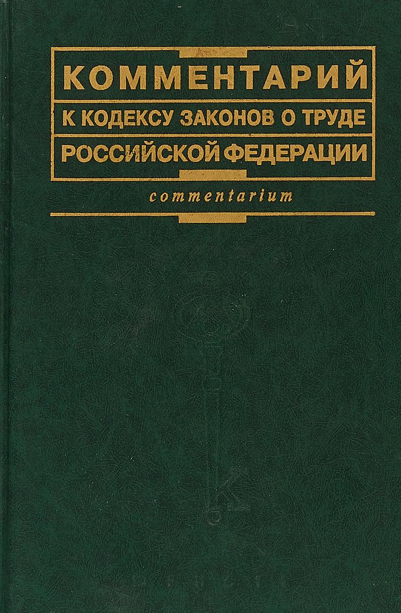 Комментарий к Кодексу законов о труде Российской Федерации.  #1