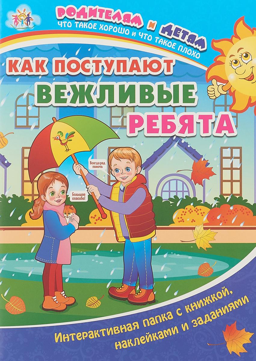 Как поступают вежливые ребята. Интерактивная папка с книжкой, наклейками и заданиями   Батова Ирина Сергеевна #1