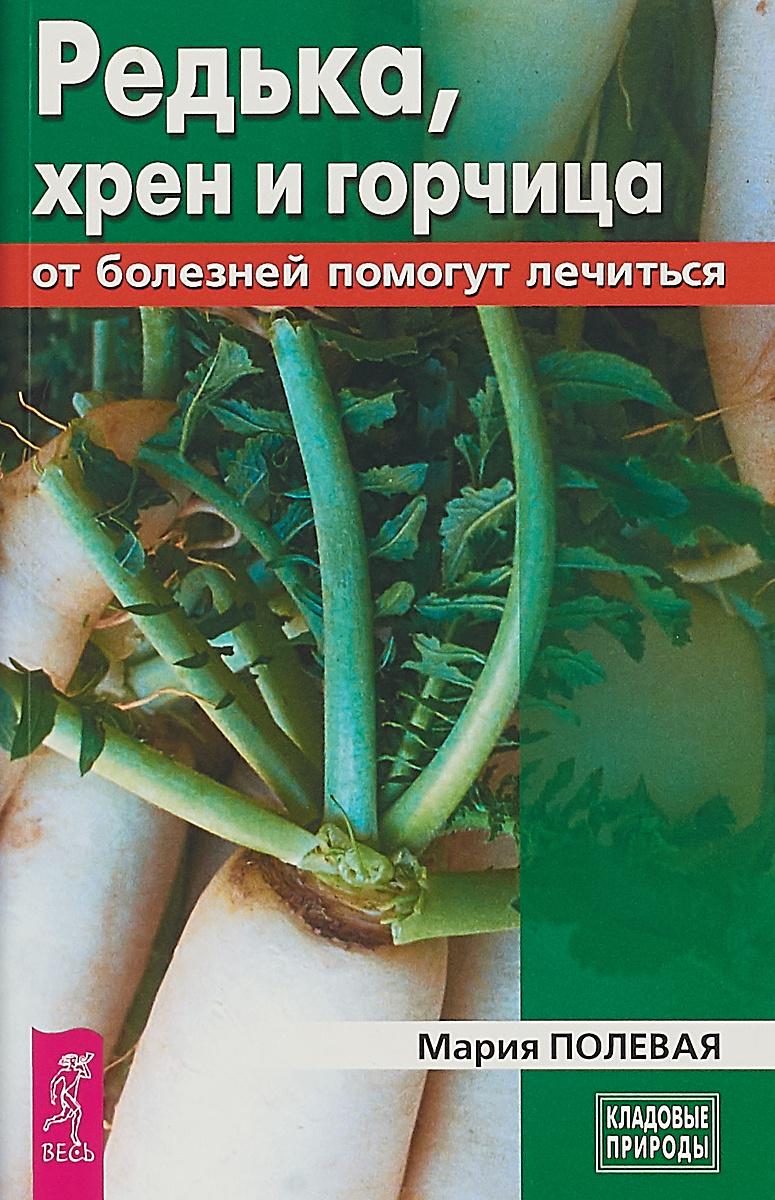 Редька, хрен и горчица от болезней помогут лечиться | Полевая Мария Александровна  #1