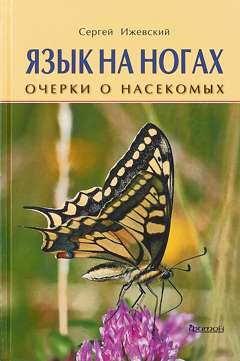Язык на ногах. Очерки о насекомых | Ижевский Сергей Сергеевич  #1