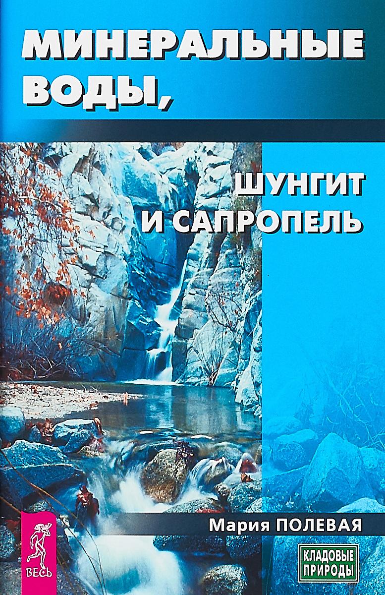 Минеральные воды, шунгит, сапропель. Как лечиться при помощи минералов? | Полевая Мария Александровна #1