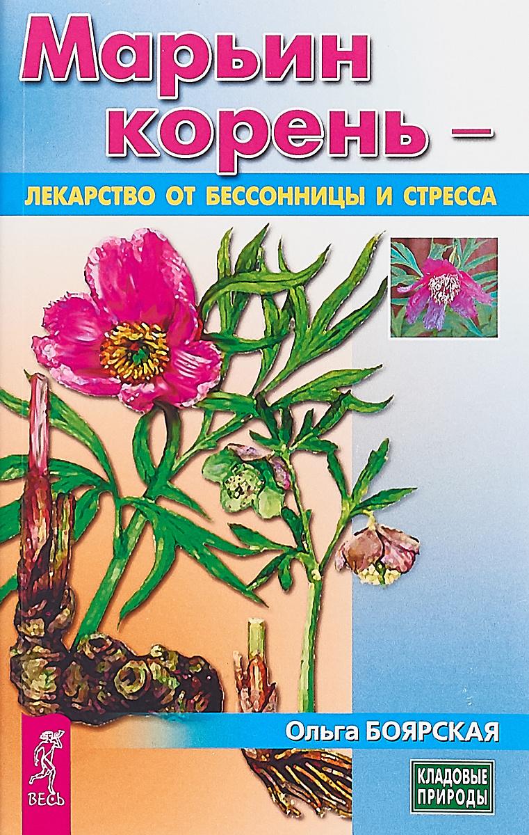 Марьин корень - лекарство от бессонницы и стресса | Боярская Ольга Сергеевна  #1