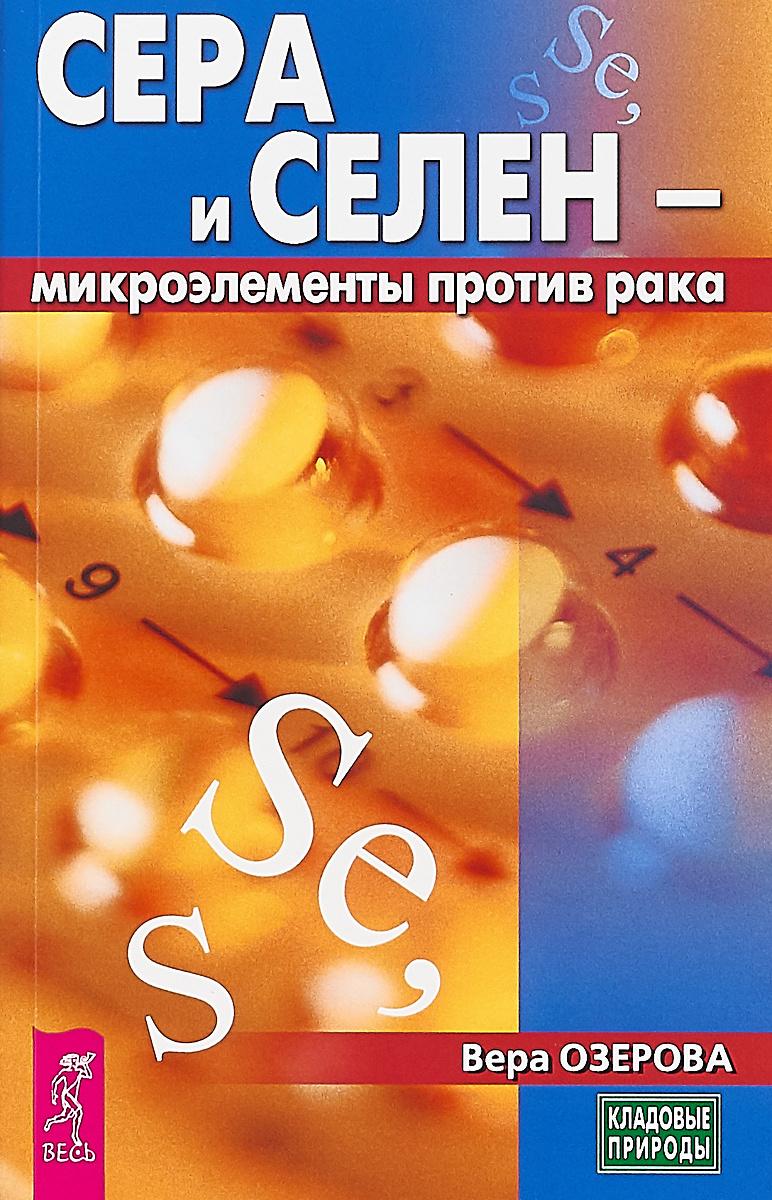 Сера и селен - микроэлементы против рака | Полевая Мария Александровна  #1