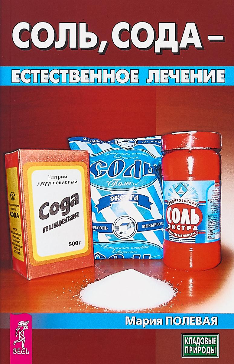 Соль, сода - естественное лечение | Полевая Мария Александровна  #1