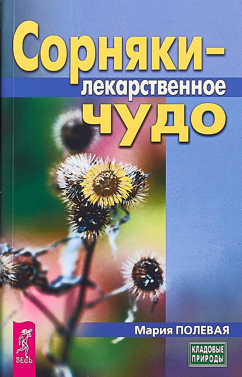 Сорняки - лекарственное чудо | Полевая Мария Александровна  #1