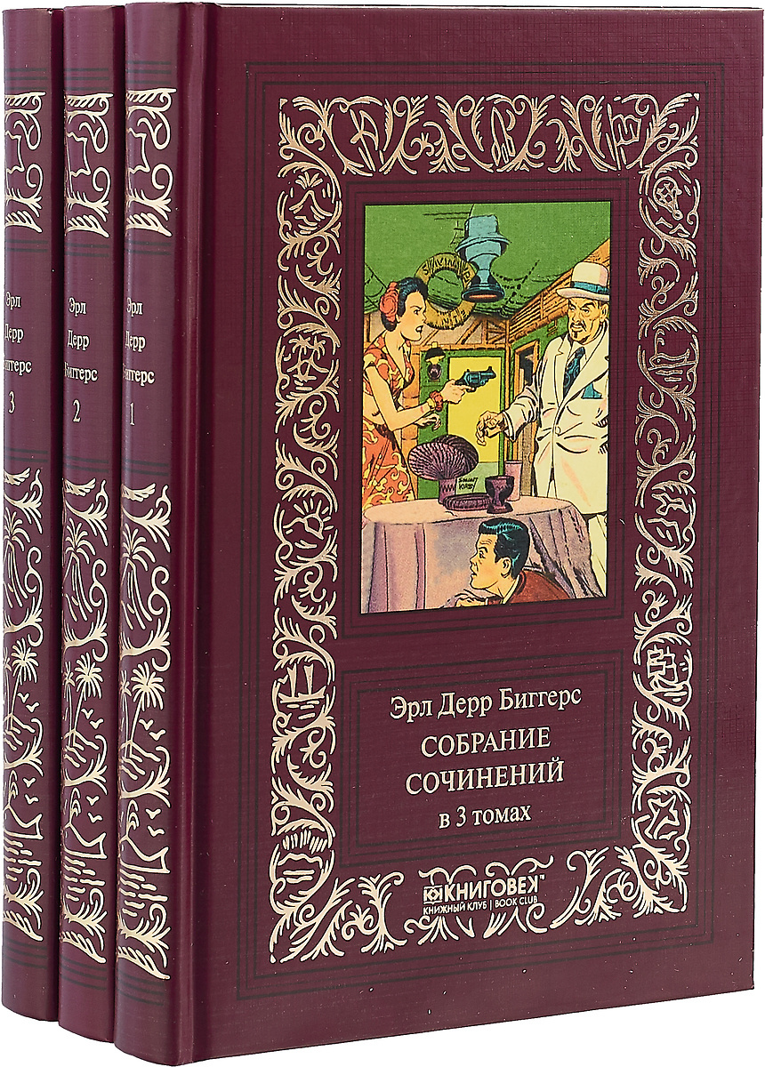 Собрание сочинений. В 3 томах | Биггерс Эрл Дерр #1