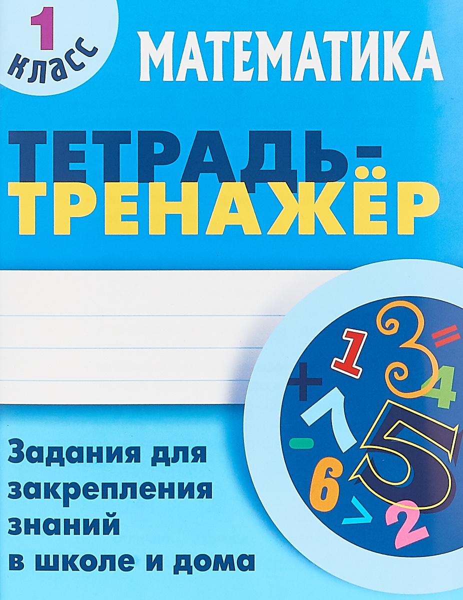 Математика. 1 класс. Тетрадь-тренажер | Петренко Станислав Викторович  #1