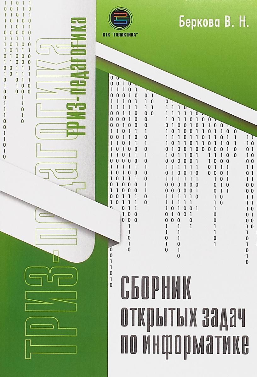 Сборник открытых задач по информатике | Беркова Виктория Николаевна  #1
