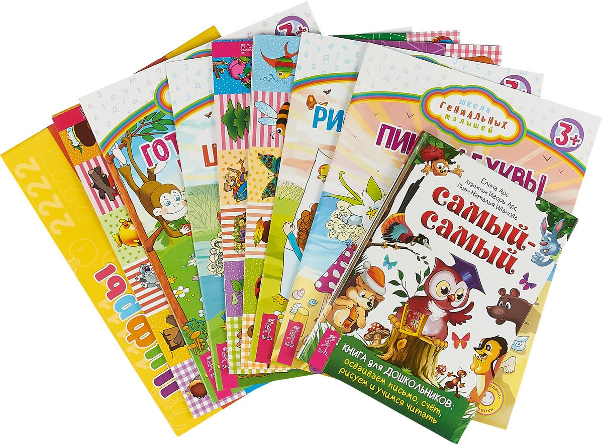 Самый-самый. Книга для дошкольников. Пишем Буквы. Рисовать легко. Готовимся к школе. Первая тетрадь отличника. #1