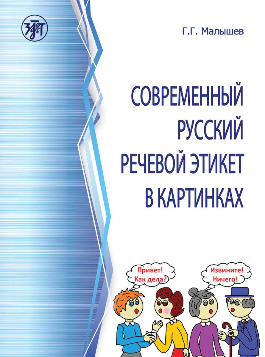 Современный русский речевой этикет в картинках | Малышев Г. Г.  #1