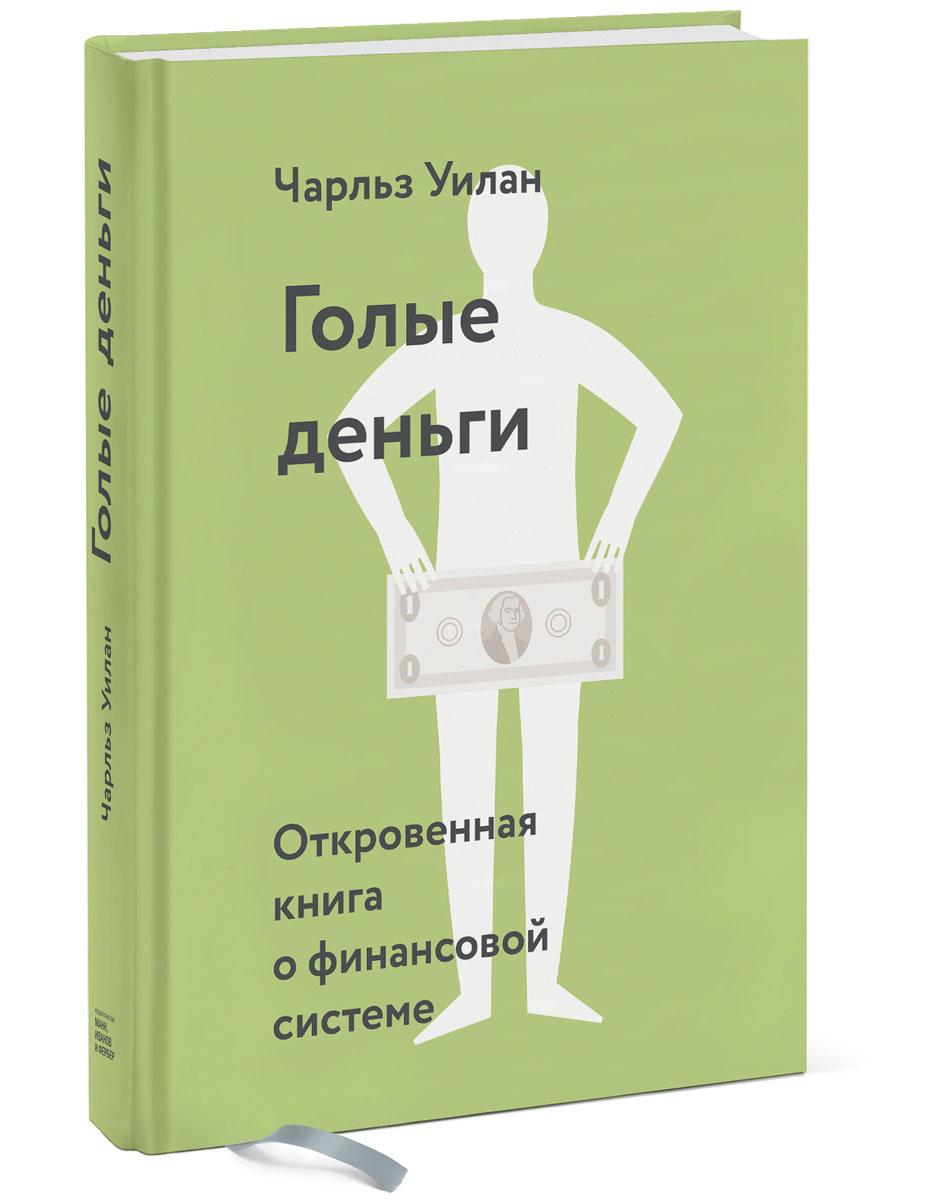Голые деньги. Откровенная книга о финансовой системе | Уилан Чарльз  #1