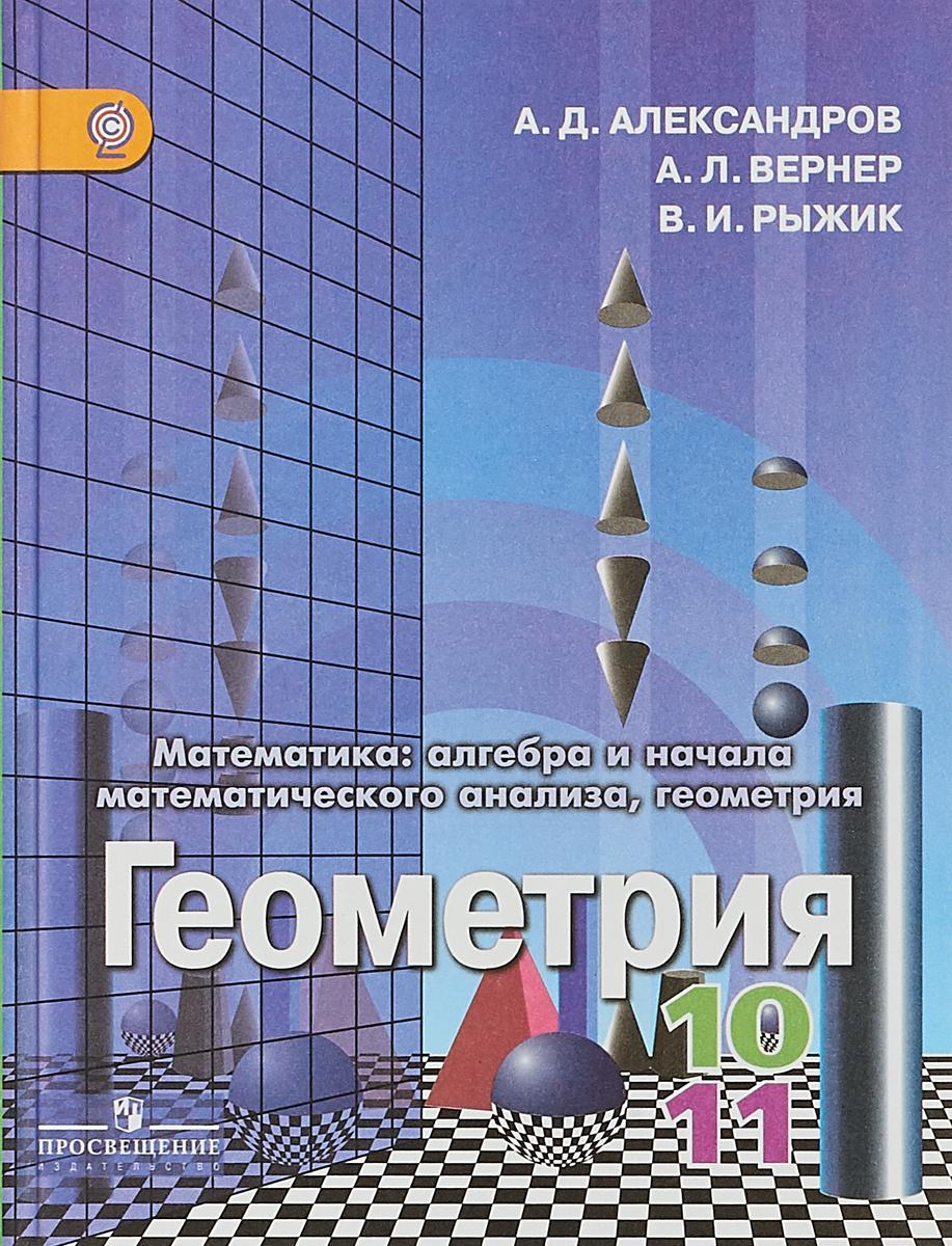 Математика. Алгебра и начала математического анализа, геометрия. Геометрия. 10-11 классы. Учебник | Александров #1