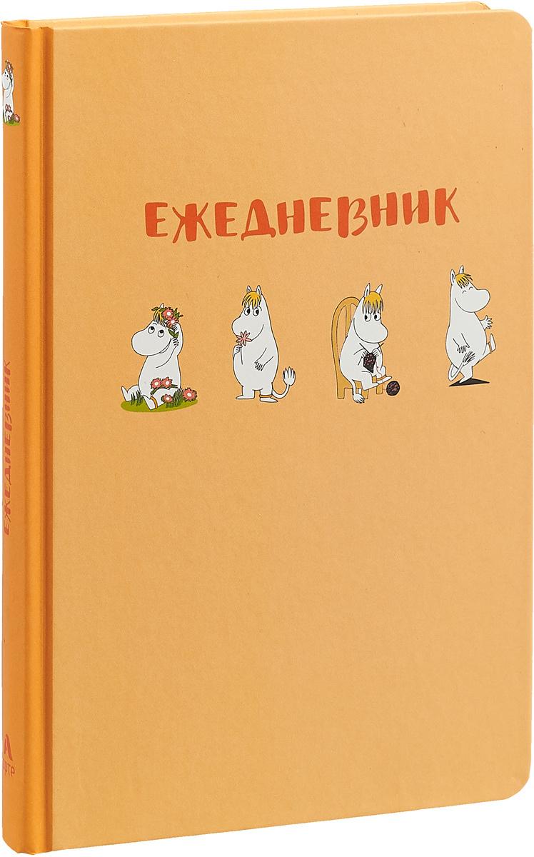 Ежедневник Муми-тролль (недатированный, персиковая обложка) (Арте)  #1