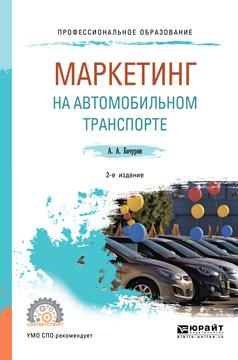 Маркетинг на автомобильном транспорте. Учебное пособие для СПО   Бачурин Александр Афанасьевич  #1