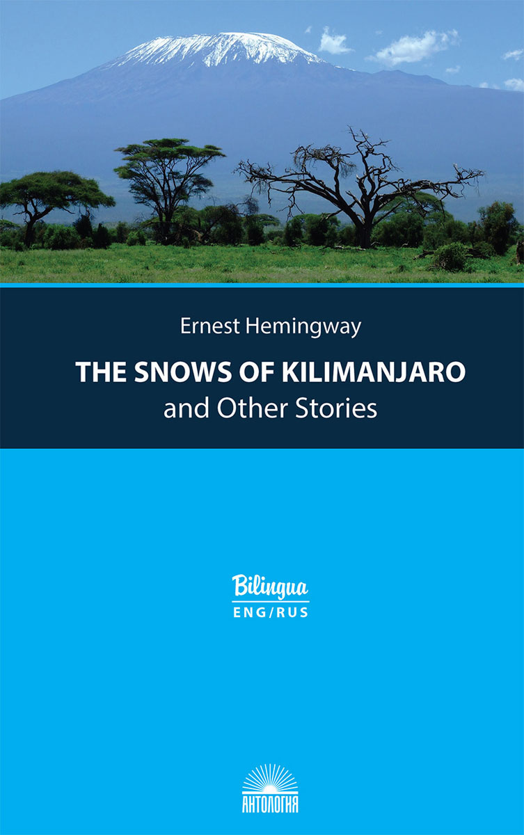 The Snows of Kilimanjaro and Other Stories / Снега Килиманджаро и другие рассказы | Хемингуэй Эрнест #1