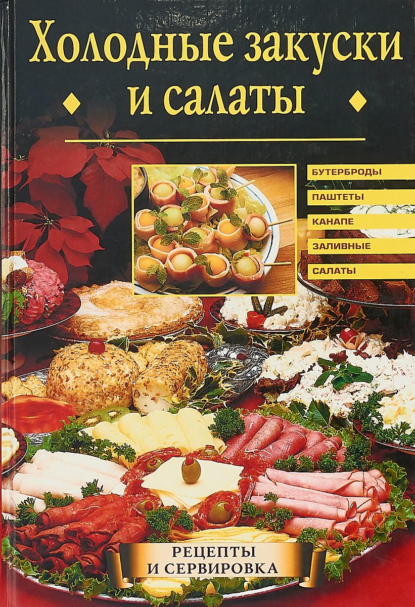 Холодные закуски и салаты #1