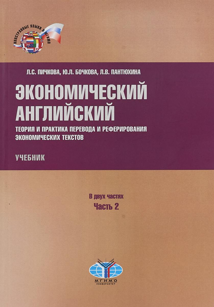 Экономический английский. Теория и практика перевода и реферирования экономических текстов. В 2 частях. #1